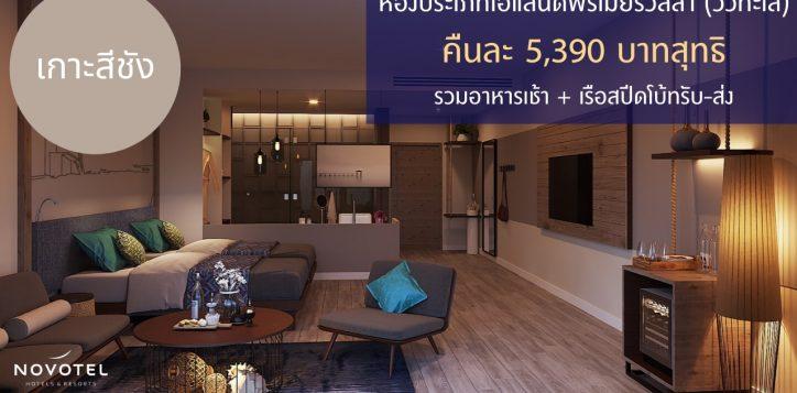 5-island-premier-villa-5390-2